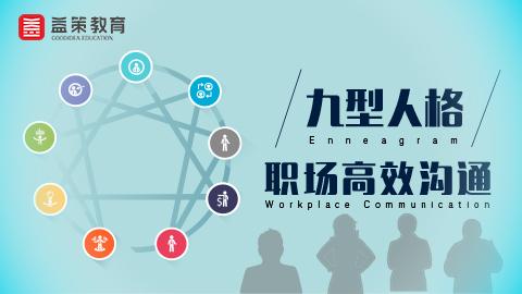 九型人格—职场高效沟通