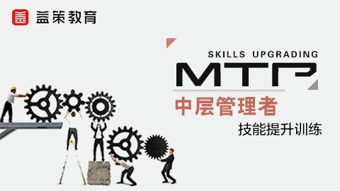 MTP—中层管理者技能提升训练
