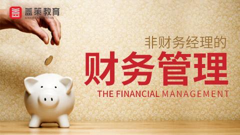 非财务经理的财务管理