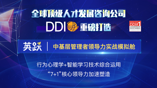DDI英跃 | 中基层管理者领导力实战模拟舱