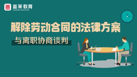 解除劳动合同的法律方案与离职协商谈判