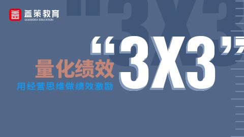 """量化绩效""""3x3""""——用经营思维做绩效激励"""
