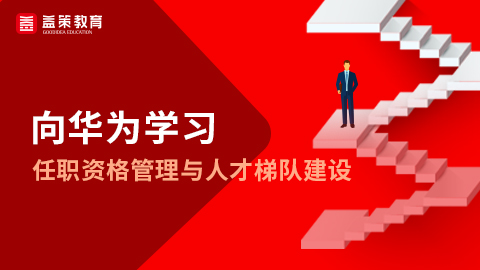 向华为学习:任职资格管理与人才梯队建设