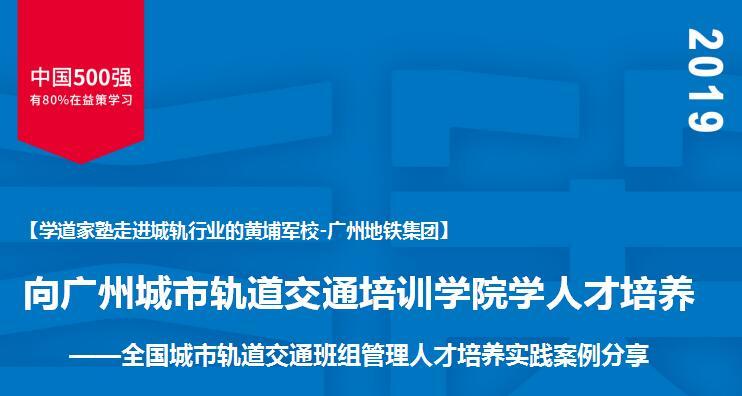 学道家塾走进广州地铁:向广州城市轨道交通培训学院学人才培养