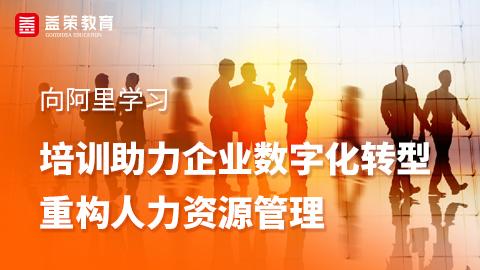 培训助力企业数字化转型,重构人力资源管理