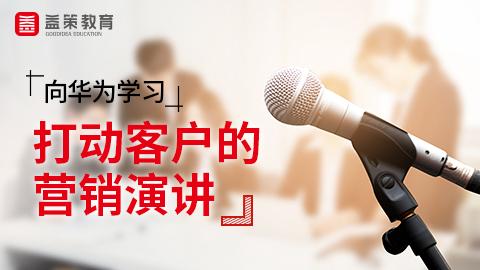 向华为学习:打动客户的营销演讲