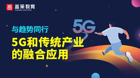 与趋势同行:5G和传统产业的融合应用