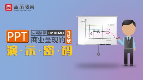 PPT尖端演示—商业呈现的演示密码(升级版)