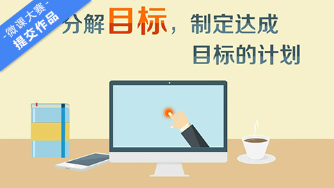 课程标签 职业素养 通用管理 管理技能 微课大赛 9:00
