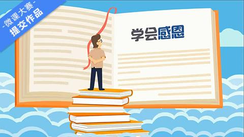 《学会学习之凡事预则立》主题班会ppt课件[1]