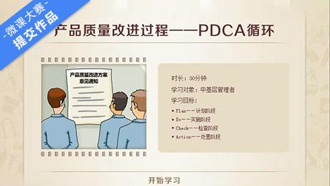 产品质量改进过程——pdca循环