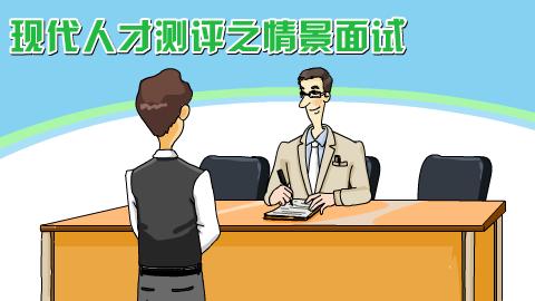 英语面试情景对话范文_英语情景对话 面试_英语面试对话范文