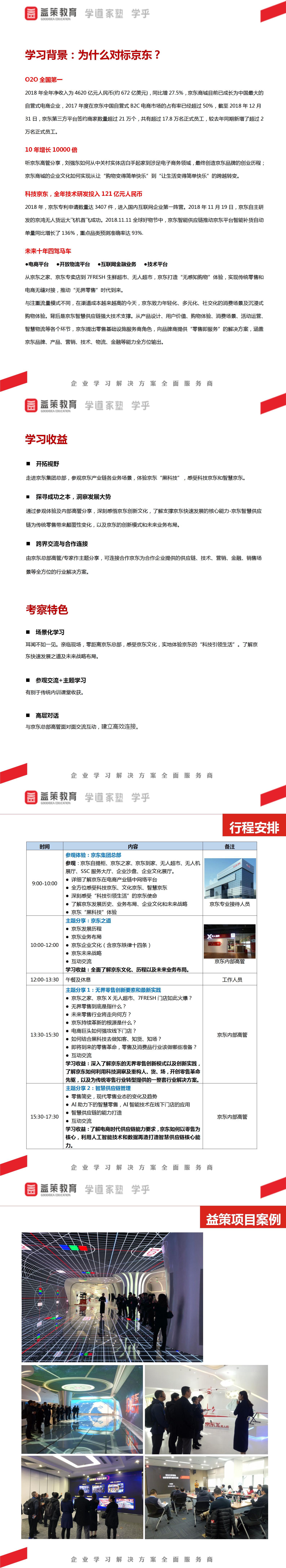 京东考察定制-研习营版本方案参考(学乎网).png